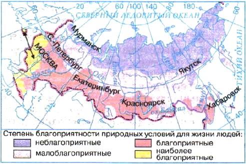 Степень благоприятности природных условий для жизни людей 8a8a1f8349c