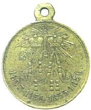 Медаль, вручавшаяся участникам Крымскай войны